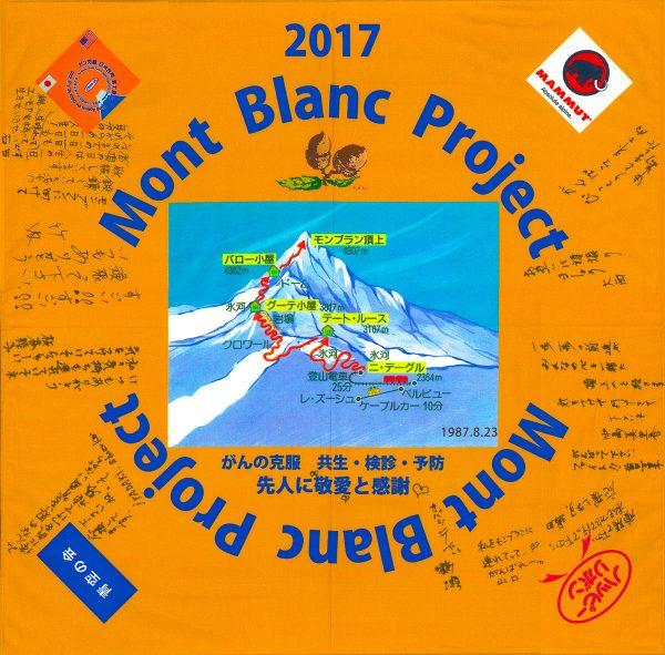 モンブラン登頂プロジェクト寄せ書きバンダナ
