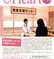 「高岡市民病院だより」第42号を発行しました