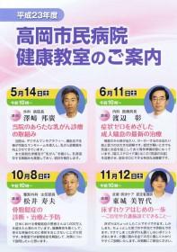 健康教室23年度_1