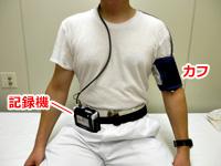 24時間血圧計検査(ABPM)