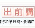 10月1日より高岡市民病院出前講座を開講いたします。