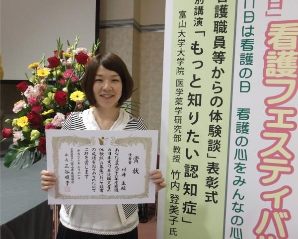 村井さん表彰式