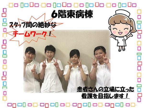6fhigashi