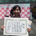 平岡奈都美さん(看護師)が「看護職員等からの体験談」で最優秀賞を受賞しました