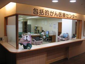 包括的がん医療センター