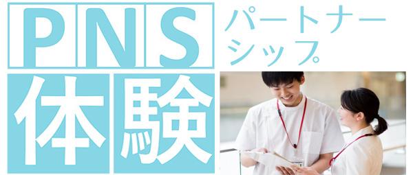 高岡市民病院パートナーシップ体験募集
