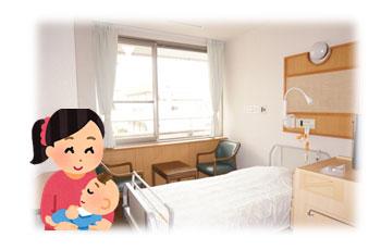 産婦人科 個室