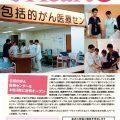 「高岡市民病院だより」第40号を発行しました