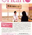 「高岡市民病院だより」第45号を発行しました