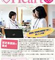 「高岡市民病院だより」第48号を発行しました